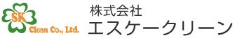 大阪市東淀川区で排水管工事・ハウスクリーニング・マンション清掃なら株式会社エスケークリーン